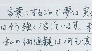 【大坂なおみさんの言葉】名言から学ぶ美文字レッスン
