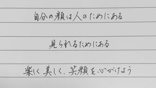 【野際陽子さんの残したことば】名言から学ぶ美文字レッスン