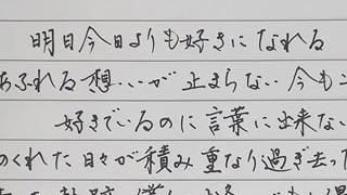 【キセキ GReeeeN】より美文字レッスン