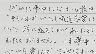【叶恭子さんの名言】名言から学ぶペン字レッスン