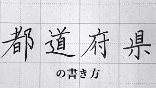 あなたの都道府県のきれいな書き方