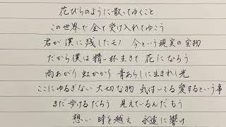 【花 ORANGE RANGE 】より美文字レッスン
