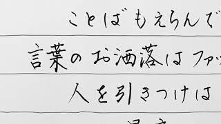 【向田邦子さんの遺したことば】名言から学ぶペン字講座