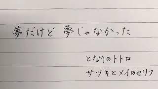 【となりのトトロ】より名言から学ぶペン字レッスン