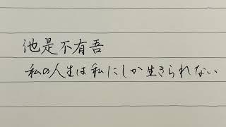 【他是不有吾】禅語で美文字レッスン