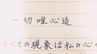 〜一切唯心造〜 禅語で動画でペン字レッスン