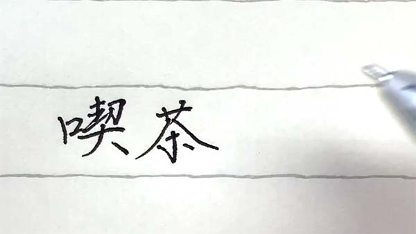 【禅語「喫茶去」】美文字でペン字レッスン