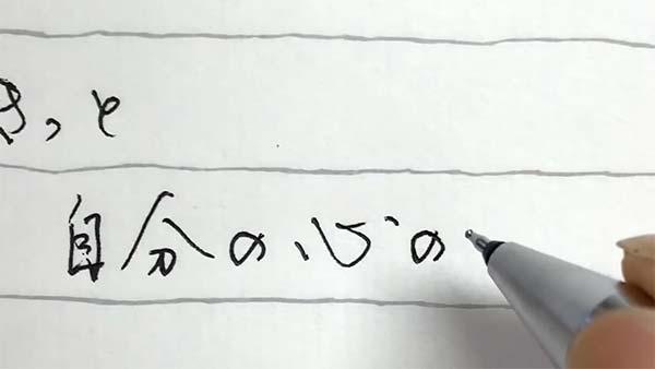 【答えはきっと自分の心中にあある】美文字でペン字レッスン