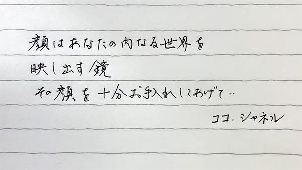 「ココシャネルの名言」美文字でペン字レッスン