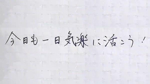 「今日も一日気楽に活こう」美文字でペン字レッスン