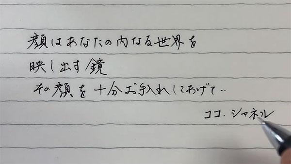 【ココシャネルの名言】美文字でペン字レッスン