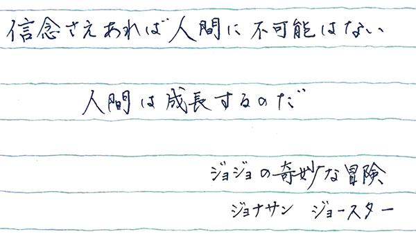【ジョジョの奇妙な冒険】美文字でペン字レッスン