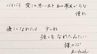 【裸の心】動画でペン字レッスン