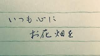 【いつも心にお花畑】美文字でペン字レッスン