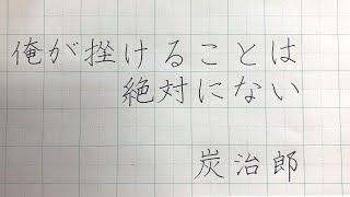 「俺が挫けることは絶対にない」鬼滅の刃の名言(炭治郎)美文字でペン字レッスン