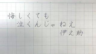 「悔しくても泣くんじゃねえ」(伊之助)美文字でペン字レッスン