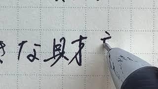 「負けたことがあるというのがいつか大きな財産になる」(スラムダンクより)美文字でペン字レッスン