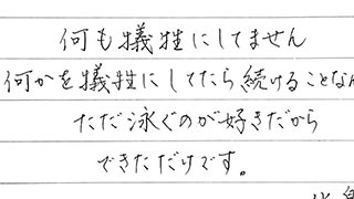 【北島康介さんの言葉・アスリートの名言より】オンライン書道講座