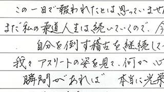 【大野将平選手の言葉・アスリートの名言より】オンライン書道講座