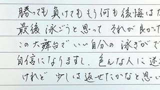 【大橋悠依選手の言葉・アスリートの名言より】オンライン書道講座