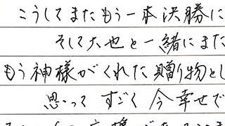 【萩野公介選手の言葉・アスリートの名言より】オンライン書道講座