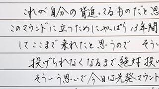 【上野由岐子選手の言葉・アスリートの名言より】オンライン書道講座