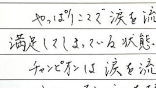 【橋本大輝選手の言葉・アスリートの名言より】オンライン書道講座