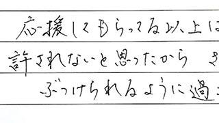 【羽根田卓也選手の言葉・アスリートの名言より】オンライン書道講座
