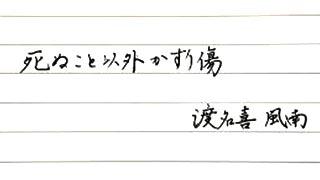 【渡名喜風南選手の言葉・アスリートの名言より】オンライン書道講座
